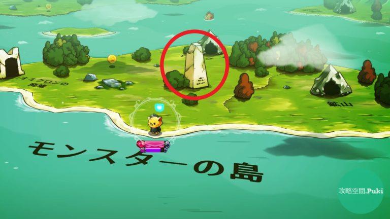 モニュメントモンスターの島画像