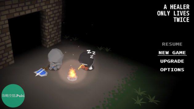 ヒーラーは二度死ぬゲームタイトル画面