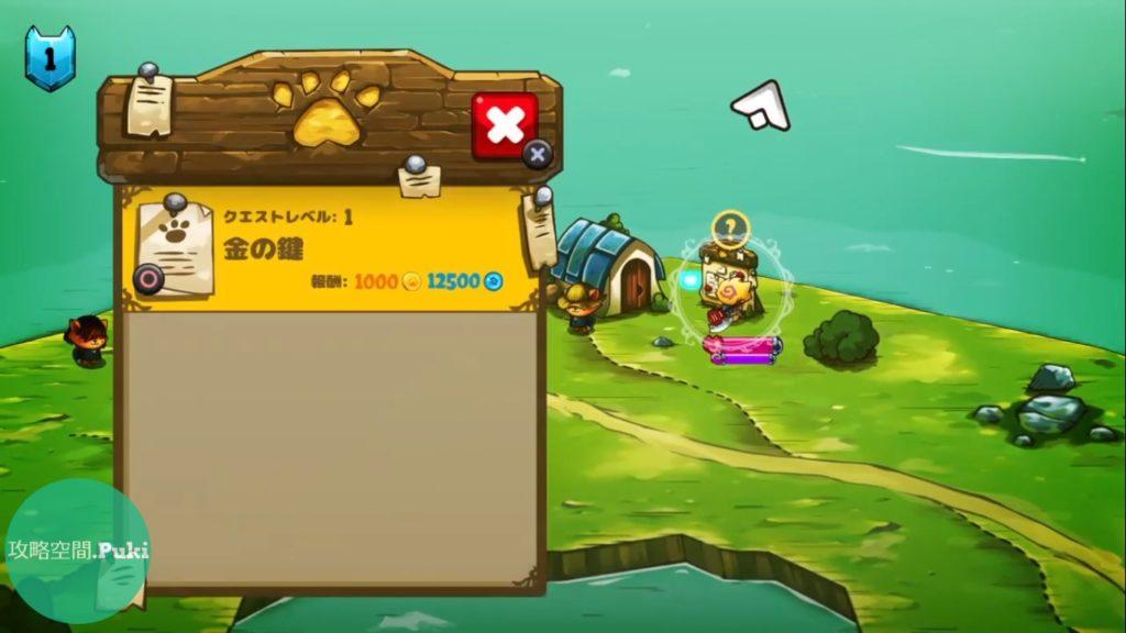 ニャーゲーム 金の鍵画像