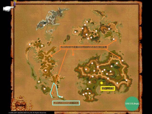 チョコボの森 チョコボの入り江 チョコボの空中庭園 地図画像
