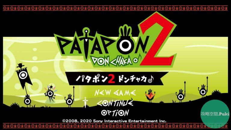 PATAPON®2 ドンチャカTop